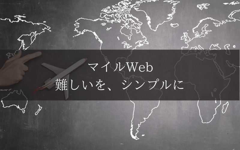 マイルウェブのトップページ